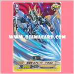 EB11/029 : Revenger, Air Raid Dragon (C)