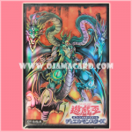 Yu-Gi-Oh! GX OCG Duelist Card Protector / Sleeve - Yubel - The Ultimate Nightmare / Yubel - Das Extremer Traurig Drachen [Used] x1
