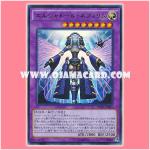 DUEA-JP049 : El-Shadoll Nephilim (Ultra Rare)