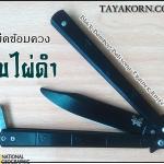 มีดซ้อม Black Bamboo Balisong Trainer