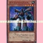 DP14-JP002 : Gogogo Giant (Rare)