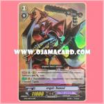 BT01/008TH : อาชูร่าไกเซอร์ (Asura Kaiser) - RRR แบบโฮโลแกรมฟอยล์