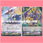 Cardfight!! Vanguard Monthly Bushiroad 2014/10 - No Book + Cards Only