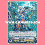 EB11/012 : Moonlight Witch, Vaha (R)
