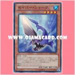 DP15-JP004 : Saber Shark (Super Rare)