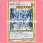 GP16-JP011 : Azure-Eyes Silver Dragon (Gold Secret Rare)