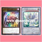 VB16-JP001 : Number 48: Shadow Lich (Ultra Rare) + VB16-JP002 : Drascension the Supreme Sky Dragon / Dragoascension the Supreme Sky Dragon (Ultra Rare)