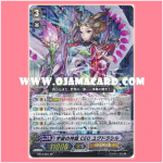 EB12/S01 : Cosmic Regalia, CEO Yggdrasill (SP)