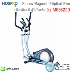 เครื่องออกกำลังกาย เครื่องเดินวงรี ลู่วิ่งกึ่งสเต็บ Fitness Hospro Magnetic Elliptical Trainer รุ่น MEB6220