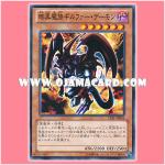 15AY-JPB05 : Archfiend of Gilfer / Dark Demon Tribe - Gilfer Daemon (Common)