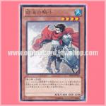 ABYR-JP032 : Shore Knight (Rare)
