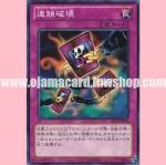SD24-JP038 : Chain Destruction (Common)