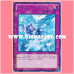 DP15-JP028 : Diamond Dust (Rare)