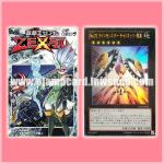 Yu-Gi-Oh! ZEXAL Vol.5 [YZ05-JP] - Book + Card