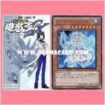 Yu-Gi-Oh! GX Vol.7 [YG07-JP] + YG07-JP001 : Blizzard Princess (Ultra Rare)