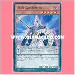 ST16-JP009 : Stargazer Magician / Magician of Astromancy (Common)