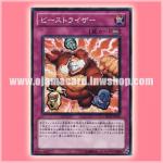 DREV-JP074 : Beast Rising / Beast Riser (Common)