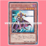 STBL-JP009 : Lancer Archfiend / Lancer Daemon (Rare)