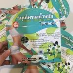 สมุนไพรลดน้ำหนัก สูตรเร่งรัด Super Slimming Herb