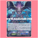 PR/0385 : Dragon Undead, Skull Dragon