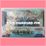 G Starter Set 2 : Divine Swordsman of the Shiny Star (VG-G-TD02+)