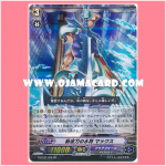 G-BT02/029 : Marine General of the Wave Sword Slash, Max (PR)
