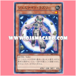 SPRG-JP033 : Gem-Knight Lazuli (Common)