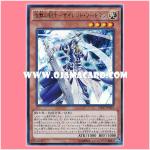 DP17-JP001 : Silent Swordsman / Silent Swordsman - Silent Swordsman (Ultra Rare)