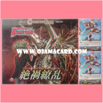 Collector Pack 13 : Catastrophic Outbreak (VGT-CP13) - Booster Box + PR/0155TH : หุ่นยนต์ต่างมิติ, ไดบาเร็ท (Dimensional Robo, Daibarrett) *2