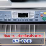How to..วิธี ถ่ายบัตรประชาชน KM-1500