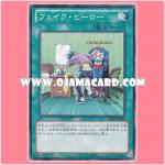 DE01-JP028 : Fake Hero (Common)