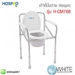 เก้าอี้นั่งถ่าย Commode chair Hospro รุ่น H-CM708