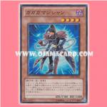 GENF-JP001 : Gagaga Magician (Super Rare)