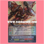 BT05/S05TH : ดราโกนิค โอเวอร์ลอร์ด ดิ เอนด์ (Dragonic Overlord the End) - SP แบบโฮโลแกรมฟอยล์