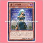 LVAL-JP031 : Gravekeeper's Nobleman / Gravekeeper's Disciple (Common)