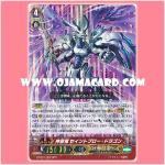 G-BT01/002 : Holy Dragon, Saint Blow Dragon (RRR)