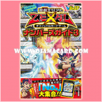 Yu-Gi-Oh! ZEXAL Official Card Game - Numbers Guide 3 - No Promo Card + Book Only