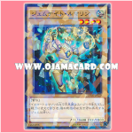 SPRG-JP029 : Gem-Knight Tourmaline / Gem-Knight Roumaline (Normal Parallel Rare)