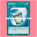 SPFE-JP042 : Instant Fusion (Common)