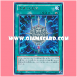 DP15-JP024 : Neptune's Amulet / Amulet of the Water God (Rare)