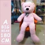 ตุ๊กตาหมีตัวใหญ่ขนาด 180 cm สีชมพู สีขาว สีน้ำตาลอ่อน สีน้ำตาลเข้ม