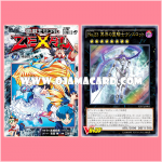 Yu-Gi-Oh! ZEXAL Vol.7 [YZ07-JP] + YZ07-JP001 : Number 23: Lancelot, Ghost Knight of the Underworld / Numbers 23: Lancelot, Ghost Knight of the Underworld (Ultra Rare)
