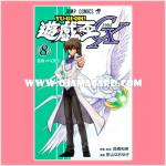 Yu-Gi-Oh! GX Vol.8 [YG08-JP] - No Promo Card + Book Only