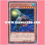 DP15-JP003 : Depth Shark (Rare)