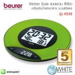 เครื่องชั่งน้ำหนักอาหาร ระบบดิจิตอล แบบแขวนมีนาฬิกา สีเขียว Beurer Kitchen Scales รุ่น KS49 รับประกัน 5 ปี (KS49D) by WhiteMKT