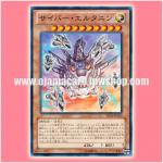 SD26-JP010 : Cyber Eltanin (Common)