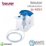 เครื่องพ่นละอองยา รุ่น IH 25/1 Beurer Nebulizer IH25/1
