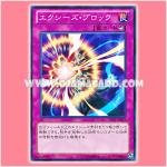 LTGY-JP072 : Xyz Block (Common)