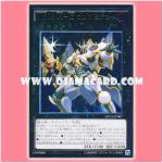 DUEA-JP087 : Number 86: Heroic Champion - Rhongomiant / Numbers 86: Heroic Champion - Rhongomiant (Ultimate Rare)