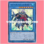 SPTR-JP017 : The Necloth of Valkyrus (Super Rare)